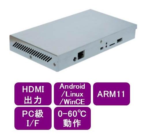 ARM11 オールインワンコンピュータ HDMI出力ポート付