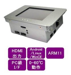 画像1: タッチパネル液晶(3インチ)付オールインワン小型コンピュータ