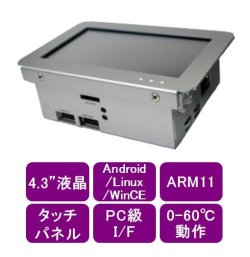 画像1: タッチパネル液晶(4インチ)付オールインワン小型コンピュータ