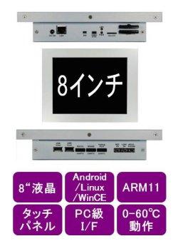 画像1: タッチパネル液晶付オールインワンコンピュータ 中型8インチ液晶