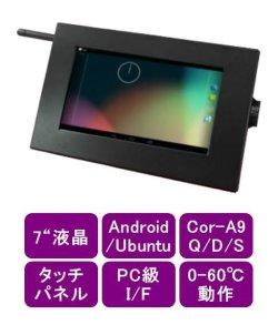 画像1: タッチパネル液晶(7インチ)付オールインワン中型コンピュータ