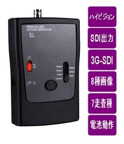 画像1: 3G-SDIシリアルデジタルビデオ信号発生器