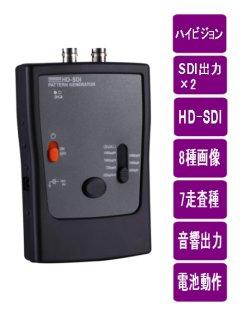 画像1: HD-SDIシリアルデジタルビデオ信号発生器
