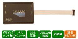 画像1: USB/LAN接続JTAGエミュレータ 絶縁型