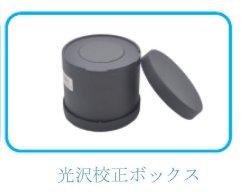 画像5: 高精度据え置き型光沢計 微小サイズ試料、曲面のある試料測定可能